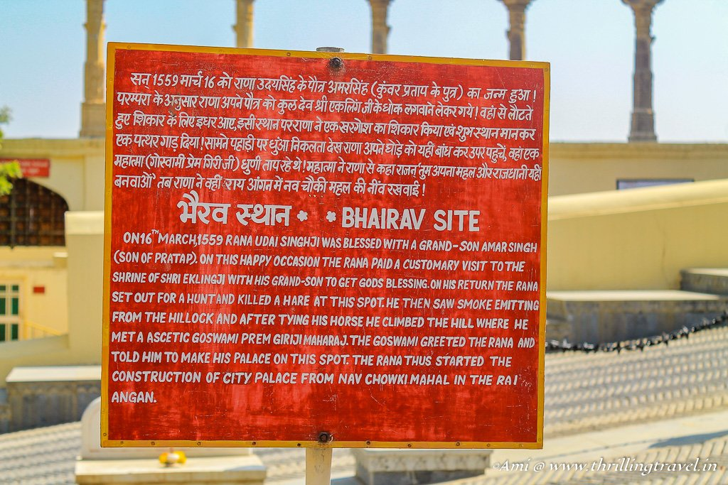 Bhairav Site and its story